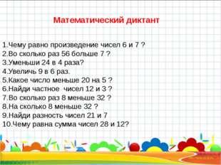 Математический диктант Чему равно произведение чисел 6 и 7 ? Во сколько раз