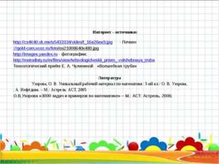http://cs4640.vk.me/u5433334/video/l_16a26ea9.jpg - Печкин ://gold-com.ucoz.r