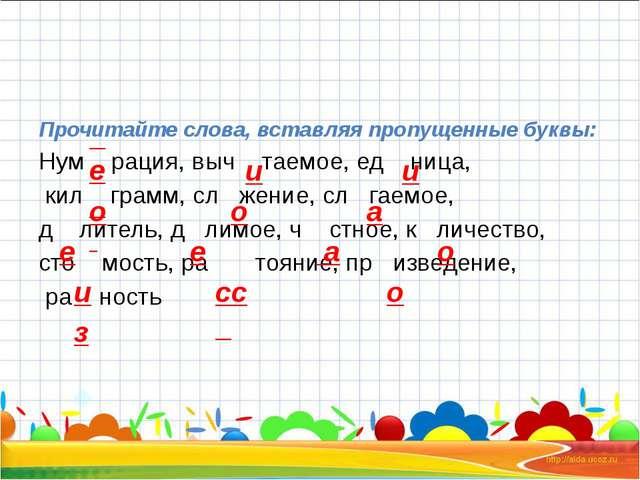 Прочитайте слова, вставляя пропущенные буквы: Нум рация, выч таемое, ед ница,...