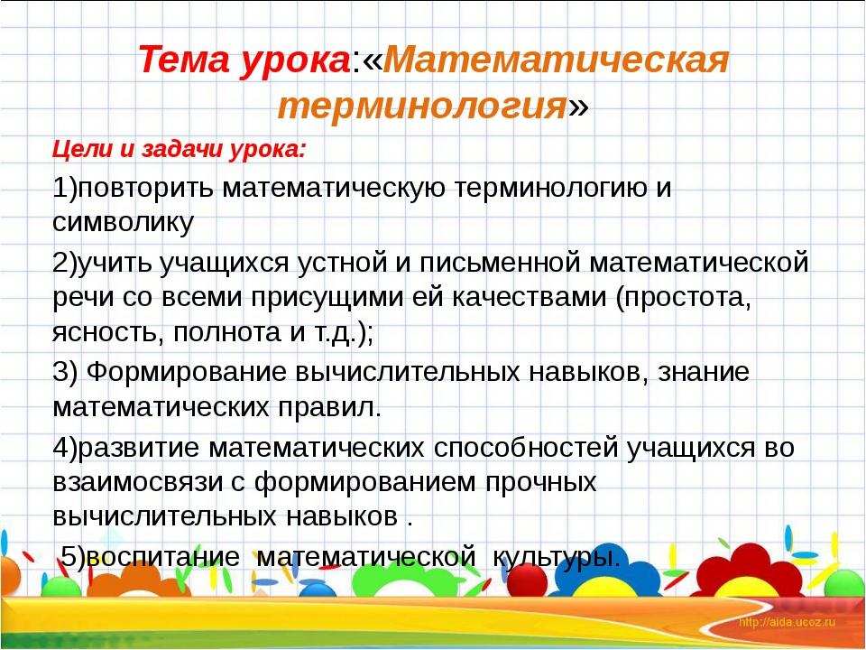 Тема урока:«Математическая терминология» Цели и задачи урока: 1)повторить мат...