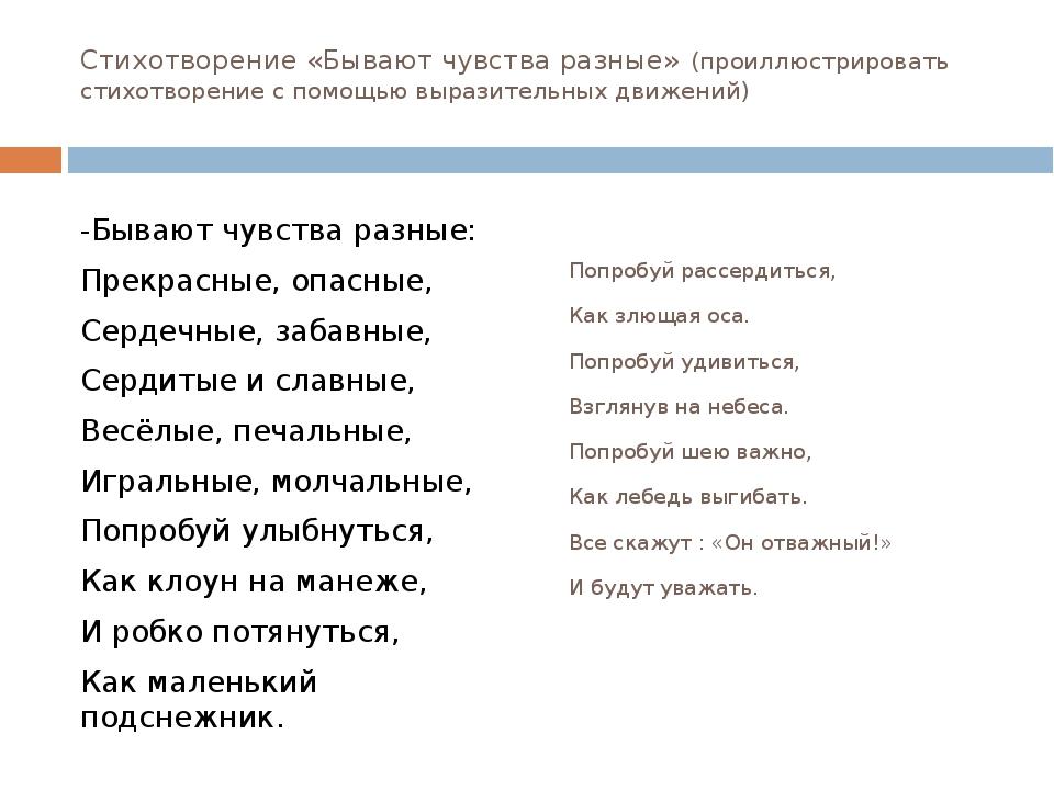 Стихотворение «Бывают чувства разные» (проиллюстрировать стихотворение с помо...