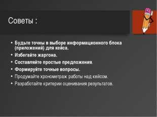 Советы : Будьте точны в выборе информационного блока (приложений) для кейса.