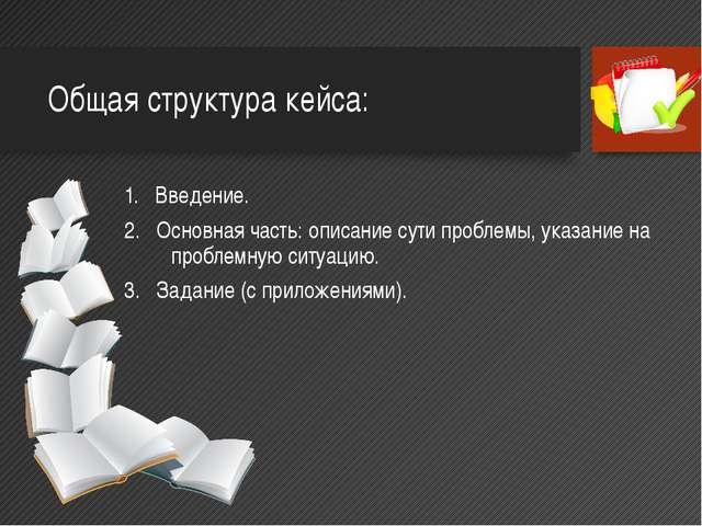 Общая структура кейса: 1. Введение. 2. Основная часть: описание сути проб...