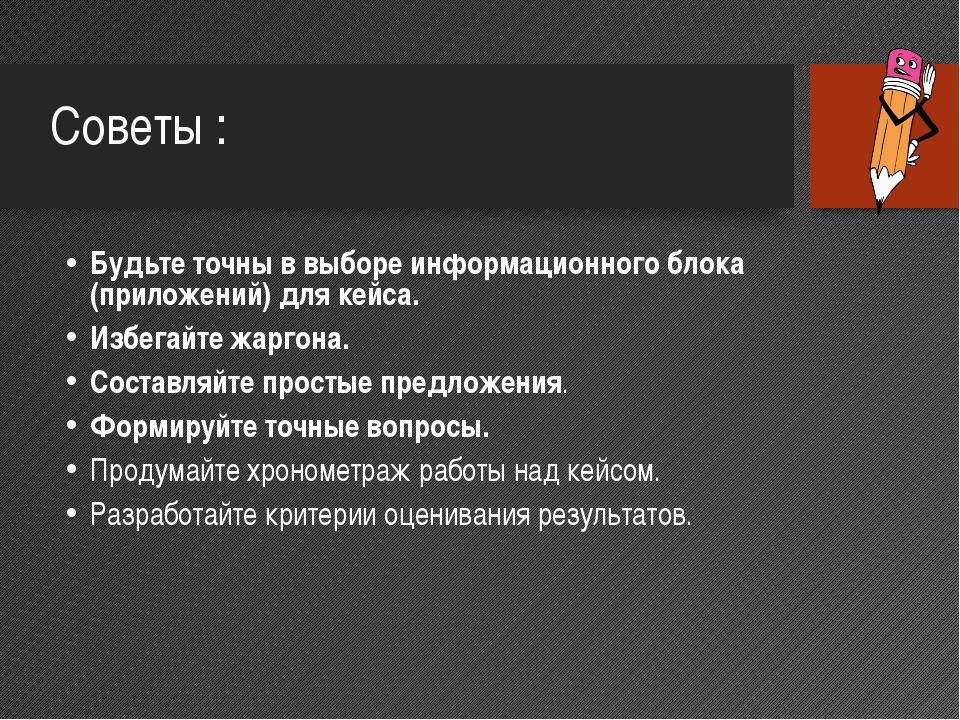 Советы : Будьте точны в выборе информационного блока (приложений) для кейса....