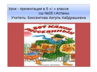 Урок - презентация в 5 «ә» классе сш №25 г.Астаны. Учитель: Бексеитова Аигуль