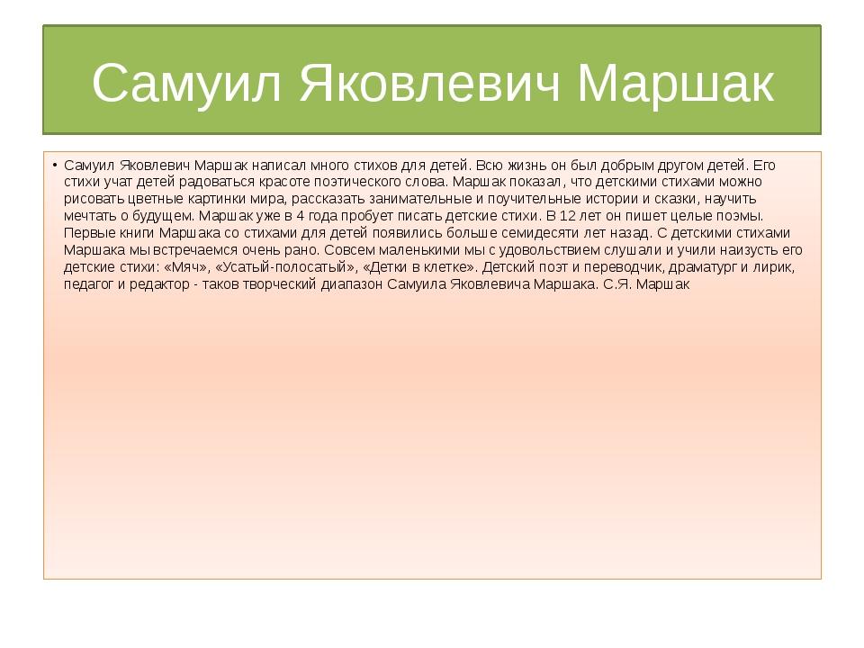 Самуил Яковлевич Маршак Самуил Яковлевич Маршак написал много стихов для дете...