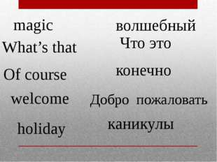 magic What's that Of course welcome holiday волшебный Что это конечно Добро п
