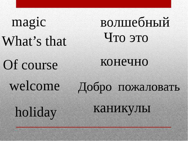 magic What's that Of course welcome holiday волшебный Что это конечно Добро п...