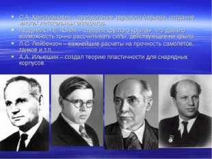 С.А. Христианович – преодоление звукового барьера, создание многих летательны