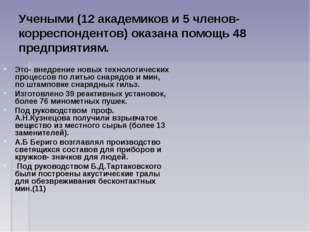 Учеными (12 академиков и 5 членов-корреспондентов) оказана помощь 48 предприя