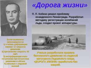П. П. Кобеко решил проблему осажденного Ленинграда. Разработал методику регис