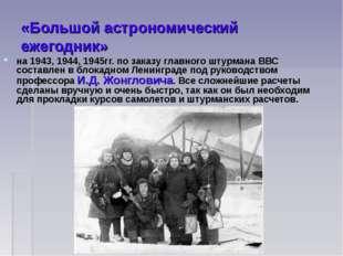 «Большой астрономический ежегодник» на 1943, 1944, 1945гг. по заказу главного