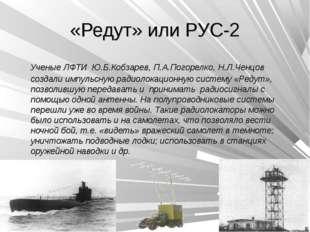 «Редут» или РУС-2 Ученые ЛФТИ Ю.Б.Кобзарев, П.А.Погорелко, Н.Л.Ченцов создали