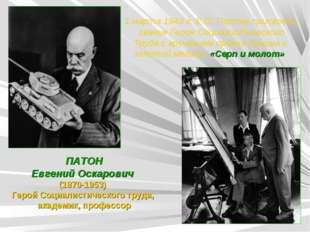 ПАТОН Евгений Оскарович (1870-1953) Герой Социалистического труда, академик,