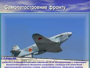 Самолетостроение фронту С.П.Королев руководил установкой на боевых самолетах