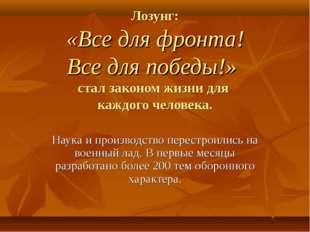 Лозунг: «Все для фронта! Все для победы!» стал законом жизни для каждого чело