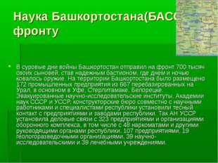Наука Башкортостана(БАССР) фронту В суровые дни войны Башкортостан отправил н