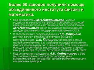 Более 60 заводов получили помощь объединенного института физики и математики.