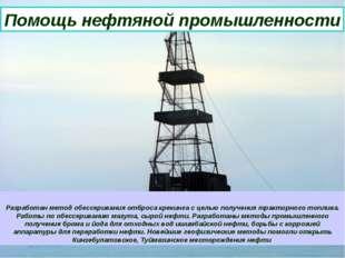 Помощь нефтяной промышленности Разработан метод обессеривания отброса крекинг
