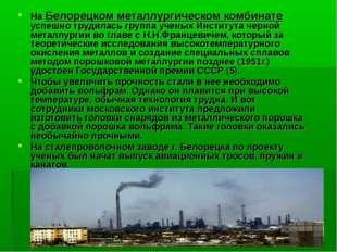 На Белорецком металлургическом комбинате успешно трудилась группа ученых Инст