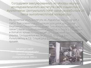 Сотрудники эвакуированного из Москвы научно-исследовательского института №56