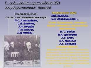 В годы войны присуждено 950 государственных премий Среди лауреатов физико- ма