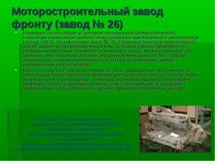 Моторостроительный завод фронту (завод № 26) Башкирия стала одним из центров