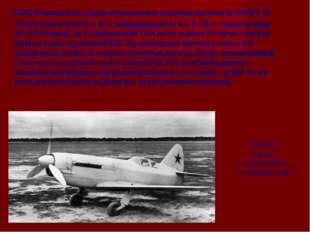 В ОКБ Климова были созданы форсированные поршневые двигатели М-105РФ и М-105