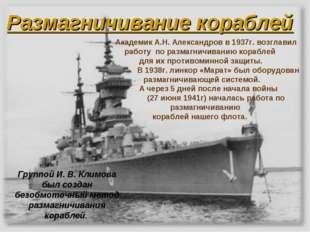 Размагничивание кораблей Академик А.Н. Александров в 1937г. возглавил работу