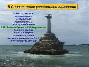 В Севастополе установлен памятник «Здесь в 1941 году в сражающемся Севастопол