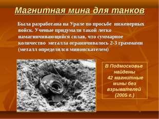 Магнитная мина для танков Была разработана на Урале по просьбе инженерных вой