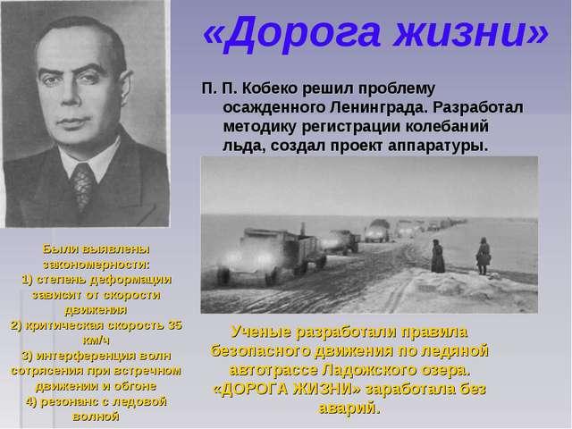 П. П. Кобеко решил проблему осажденного Ленинграда. Разработал методику регис...