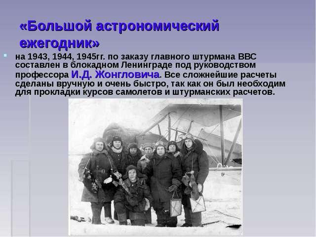 «Большой астрономический ежегодник» на 1943, 1944, 1945гг. по заказу главного...