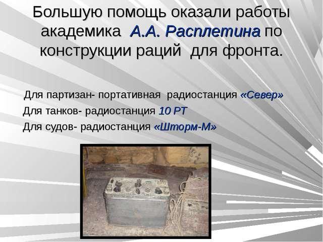 Большую помощь оказали работы академика А.А. Расплетина по конструкции раций...