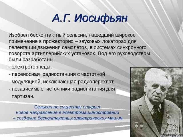 А.Г. Иосифьян Изобрел бесконтактный сельсин, нашедший широкое применение в пр...
