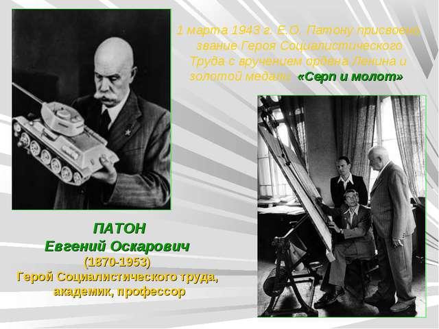 ПАТОН Евгений Оскарович (1870-1953) Герой Социалистического труда, академик,...
