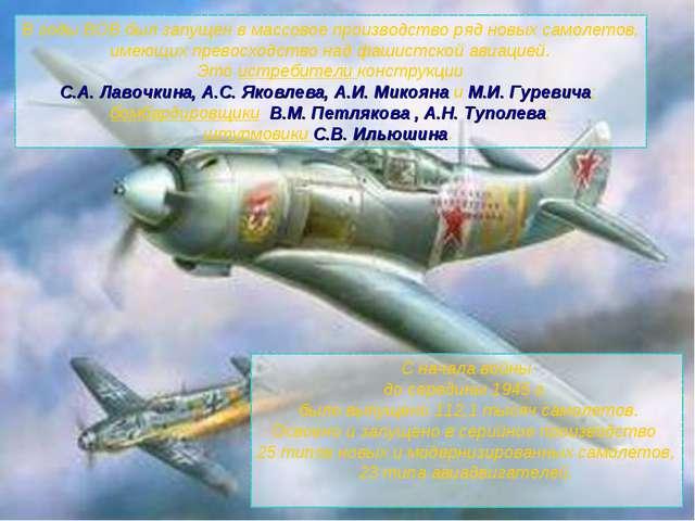В годы ВОВ был запущен в массовое производство ряд новых самолетов, имеющих п...