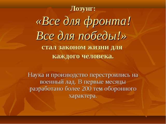 Лозунг: «Все для фронта! Все для победы!» стал законом жизни для каждого чело...