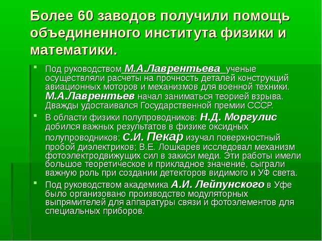 Более 60 заводов получили помощь объединенного института физики и математики....