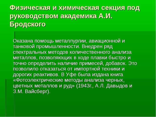 Физическая и химическая секция под руководством академика А.И. Бродского Оказ...