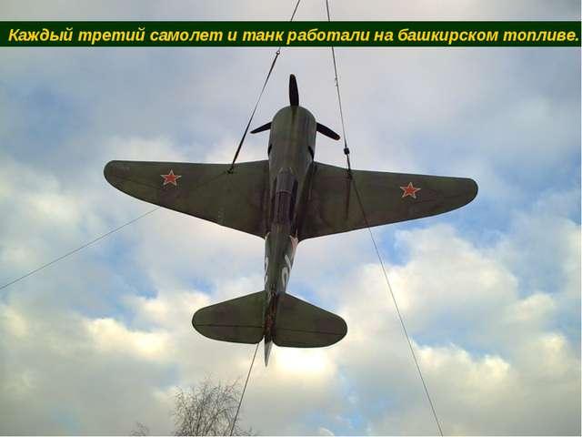 Каждый третий самолет и танк работали на башкирском топливе.