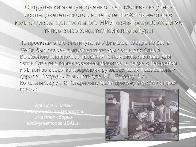 Сотрудники эвакуированного из Москвы научно-исследовательского института №56...