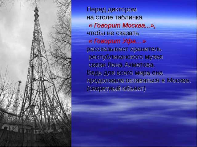 Перед диктором на столе табличка « Говорит Москва...», чтобы не сказать « Гов...