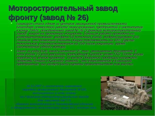 Моторостроительный завод фронту (завод № 26) Башкирия стала одним из центров...
