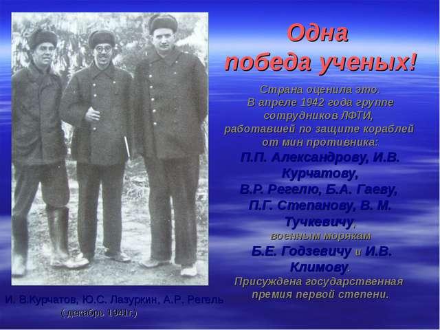 Одна победа ученых! Страна оценила это. В апреле 1942 года группе сотрудников...