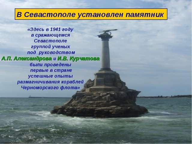 В Севастополе установлен памятник «Здесь в 1941 году в сражающемся Севастопол...