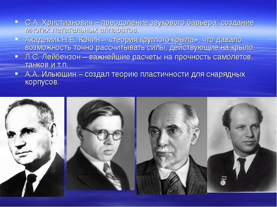 С.А. Христианович – преодоление звукового барьера, создание многих летательны...