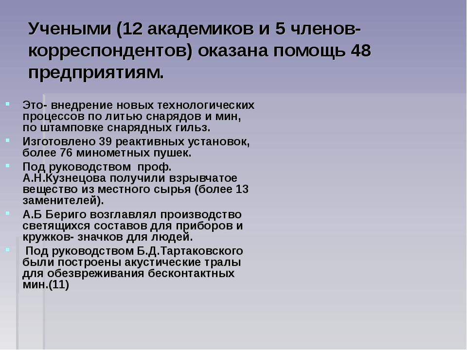 Учеными (12 академиков и 5 членов-корреспондентов) оказана помощь 48 предприя...