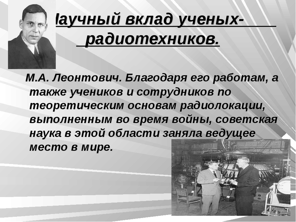 Научный вклад ученых- радиотехников. М.А. Леонтович. Благодаря его работам,...