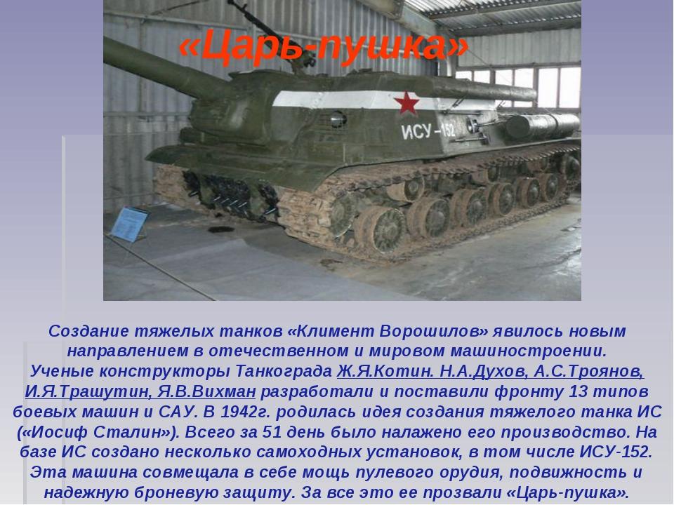 «Царь-пушка» Создание тяжелых танков «Климент Ворошилов» явилось новым направ...